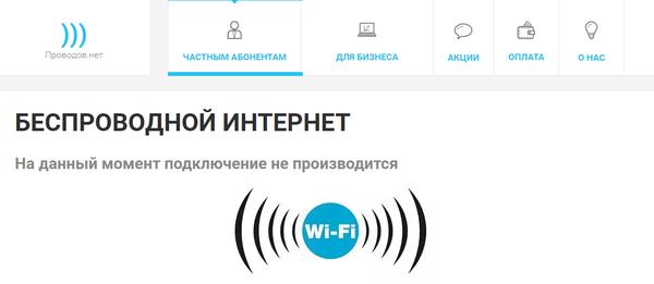 Беспроводной интернет Беспроводной интернет, Интернет