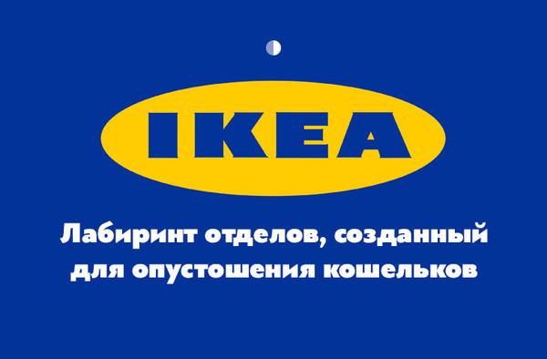 20 фактов об Ikea которых не знают покупатели
