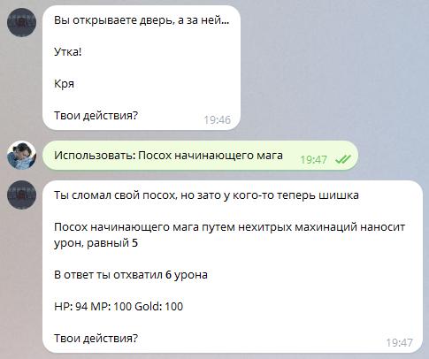 Текстовое рпг в телеграме, чтобы смешно и не скучно gamedev, игрострой, telegram, Игры, разработка