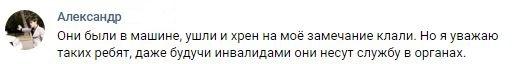 Тяжелая служба) ПДД, Полиция, Места для инвалидов, Служба родине, ВКонтакте