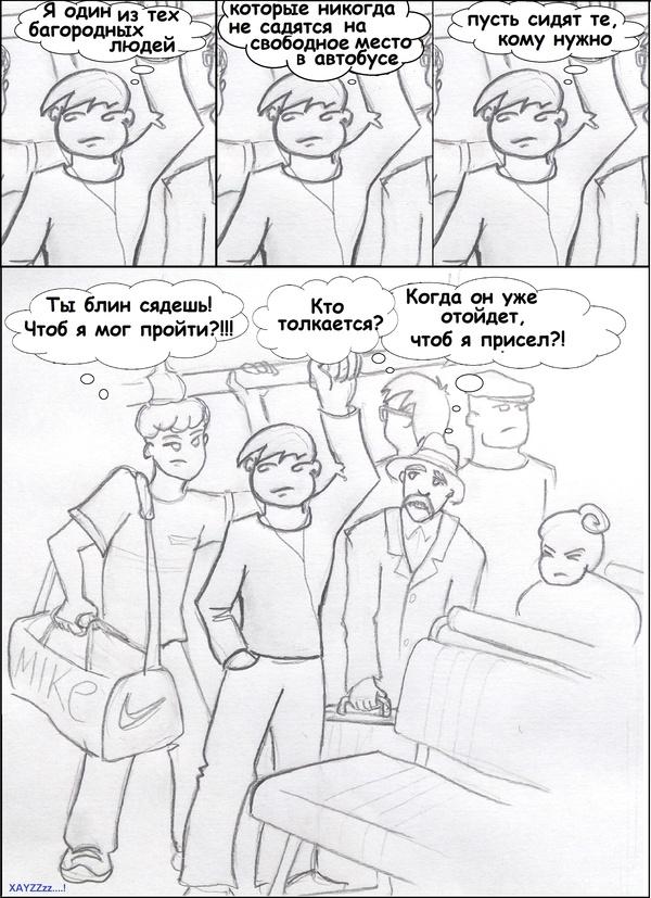 Почти в каждом автобусе