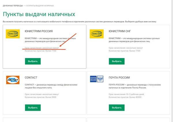 Мегафон в конец о*уел-2 Мегафон, Екатеринбург, Недовольство, Длиннопост