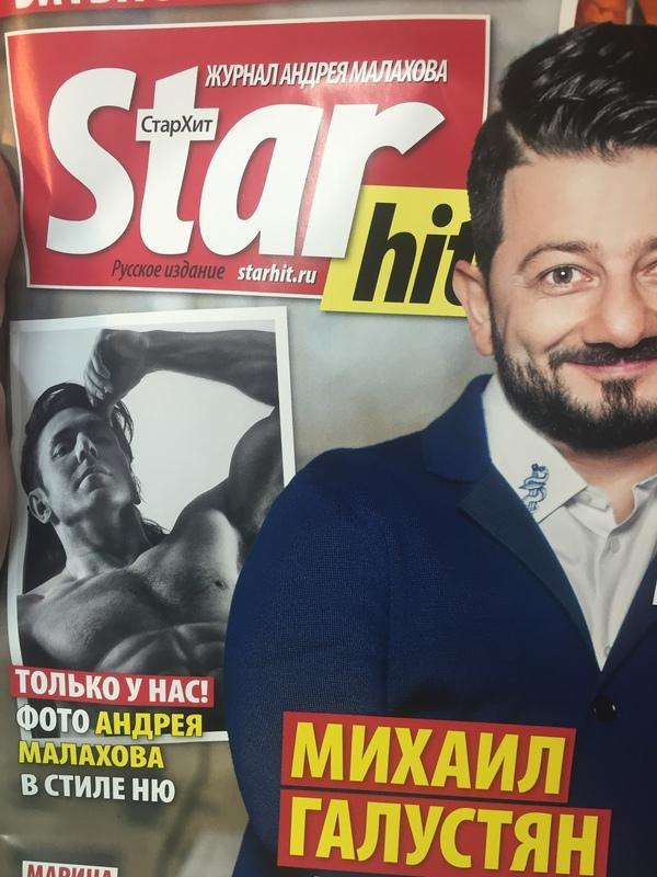 Откровенные фото Андрея Малахова! Только в журнале Андрея Малахова!