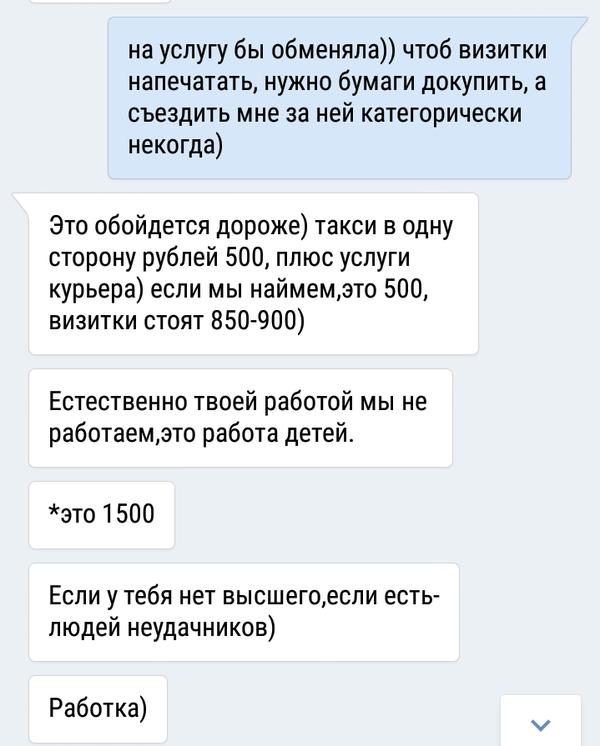 На волне постов о наглости Наглость, Переписка, ВКонтакте, Психолог, Обмен