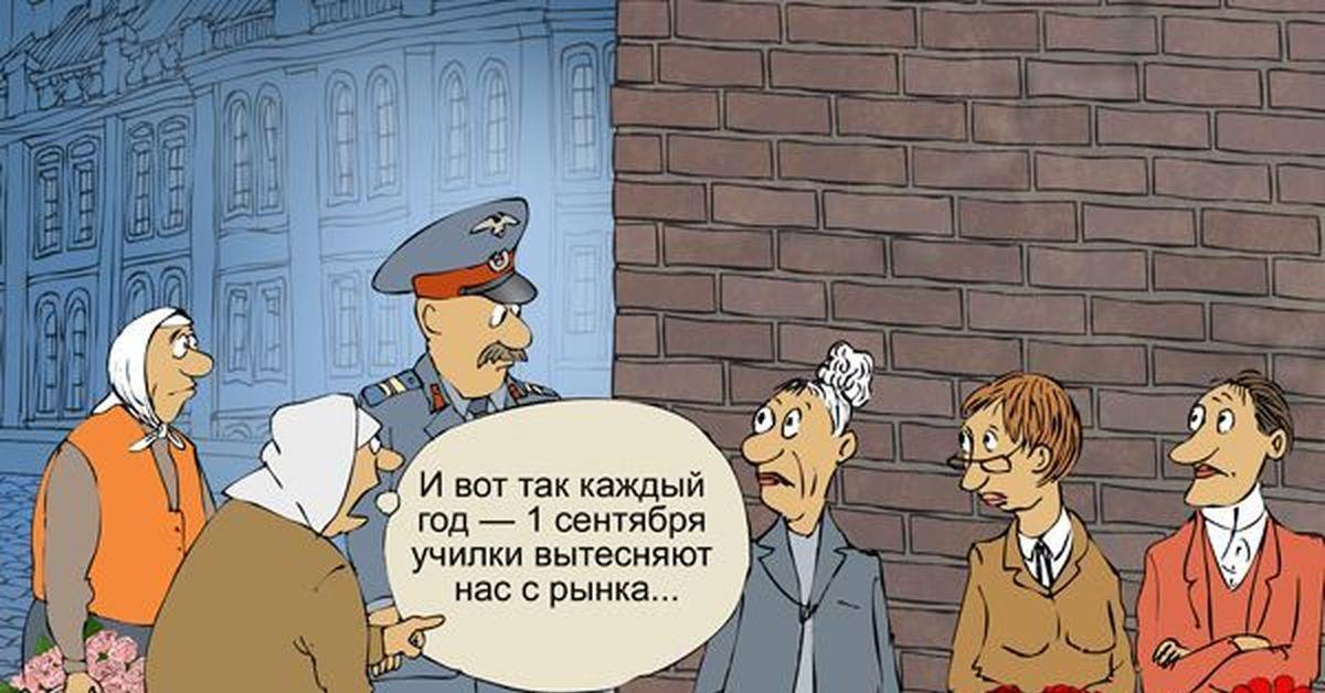 безопасность с днем знаний картинки карикатуры кусок показать весь