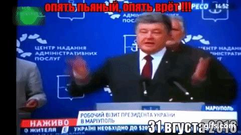 Президент-алкаш  -  трагедия всей Украины ! Политика, Украина, Мариуполь, Донбасс, Гифка, Петр Порошенко, Пьянство, Видео