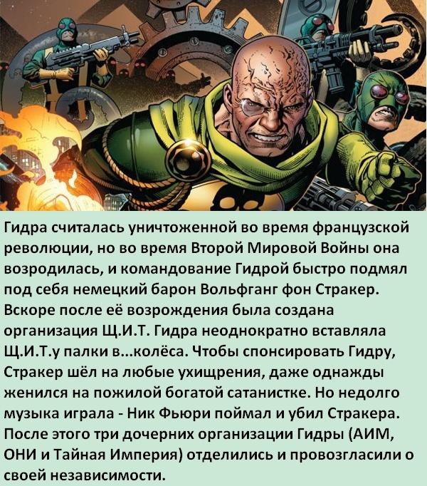 Вселенная Марвел: Краткая история Щ.И.Т. и Гидры Супергерои, Marvel, Агенты щит, Гидра, Ник фьюри, Комиксы-Канон, Длиннопост