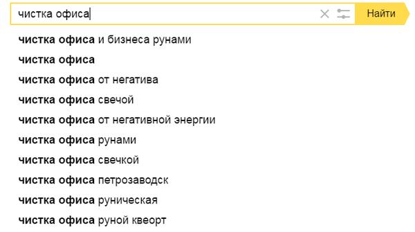 Подбираю запросы для директа по клининговой компании. Пора менять тип деятельности?))