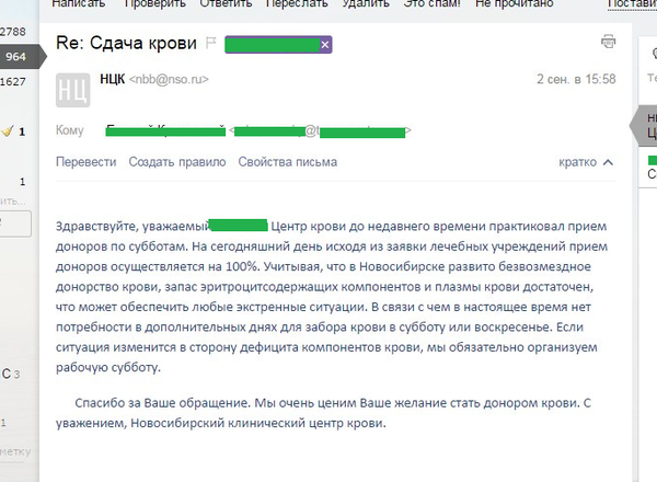 Донорство крови Кровь, Больница, Донорство, Новосибирск