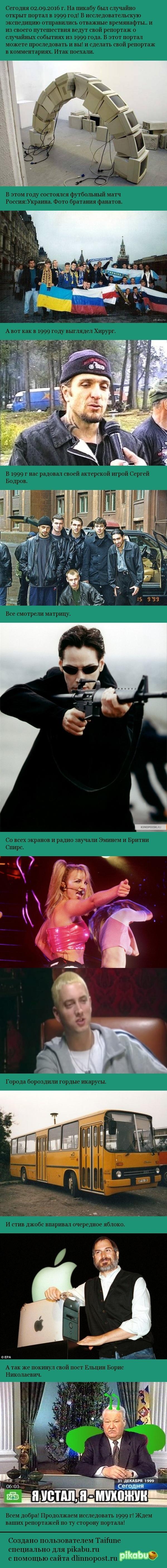 Портал... 1999, Portal, Путешествие во времени, Ностальгия, Мухожук, Длиннопост