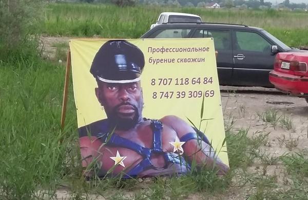 Черный властелин нашел работу в Алматы.