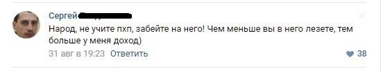Хитрый Сергей)