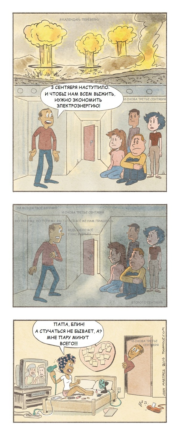 Апокалипсис нау Комиксы, Toonhole, Апокалипсис, Перевод, М:, Шуфутинский, 3 сентября