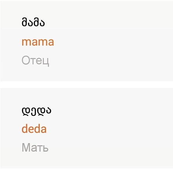 Неожиданный грузинский язык Грузинский язык, Где логика?, Мама и деда