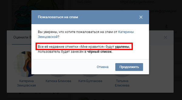 Осталось незамеченным... ВКонтакте, Спам, Антиспам