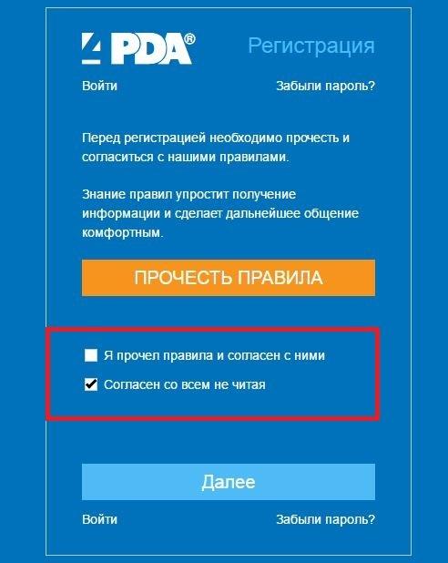 Интересные условия при регистрации на сайте. Регистрация, Интересное, странности, сайт, параметры, Лицензия