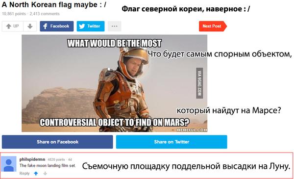 Что будет самым спорным объектом, который найдут на Марсе?