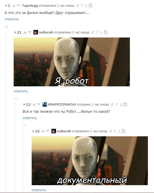 Я, робот Скриншот, Комментарии, Пикабу, Я робот