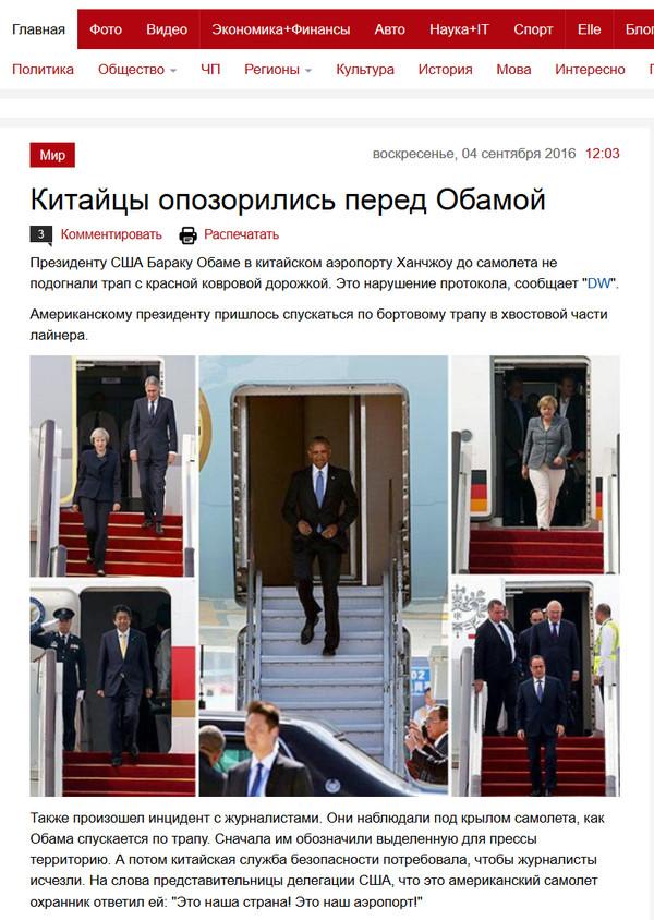 Ганьба Китаю! Вот украинцы бы не опозорились Китай, Обама, G20, Украина, Политика, Ганьба