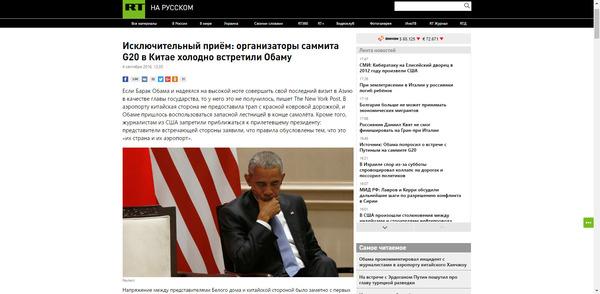 Когда тебе явно указали, чтоб ты шел вы#бываться в свой двор Обама, США, Китай, Саммит G20, Политика