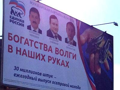Три неТолстяка... астрахань, выборы, пропаганда, политика, фрейд, скромность, единая россия, агитация