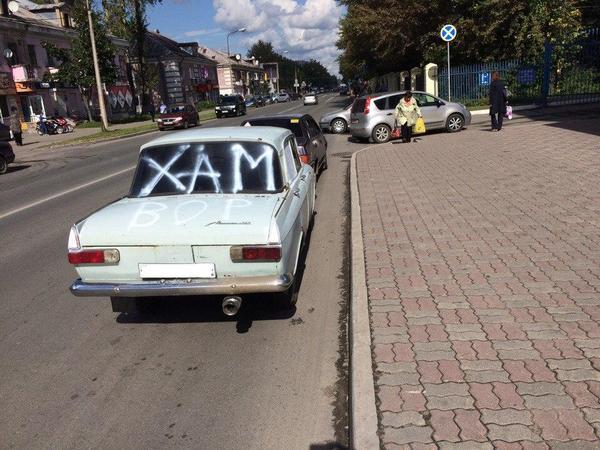 Хам и вор Вандализм, Авто, Непнятненько