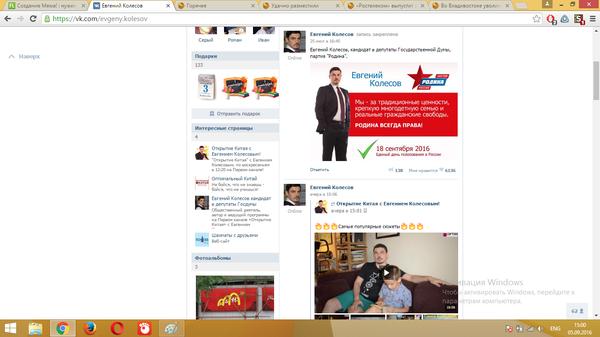 Положительный мем Выборы, Кандидаты-Киборги, Фриланс, Скриншот