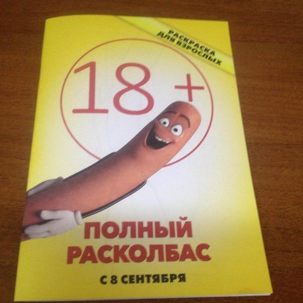 Раскраска для взрослых Полный расколбас, Кинотеатр, Раскраска, Длиннопост