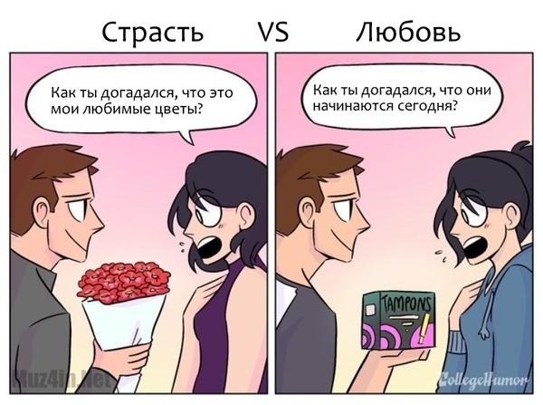 порно комиксы бескорыстная любовь