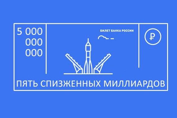 Восточный вышел в финал конкурса по отбору символов для новых банкнот Банка России.