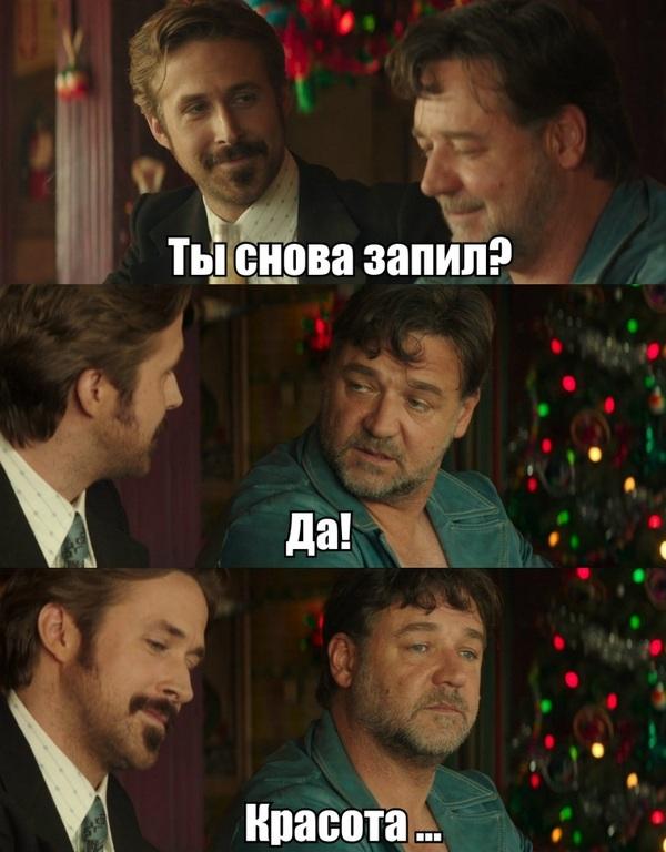 Когда закончилась кодировка Алкоголь, Кодирование, Мемы, Картинки, ВКонтакте, Парни
