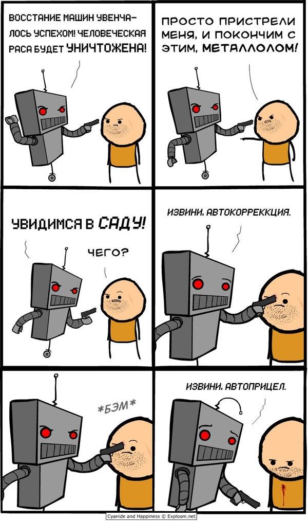 Cyanide and Happiness Cyanide and Happiness, Комиксы, восстание машин