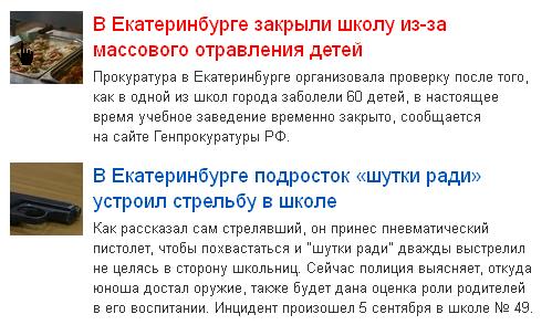 Екатеринбург...