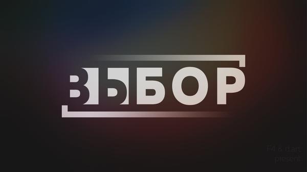 ВЫБОР (Часть 1-2) Комиксы, Серия, Выбор, Photoshop, SAI, Длиннопост, Интерактив