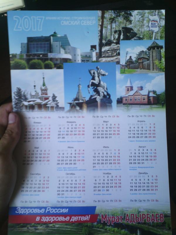 Почему бы и да Календарь, Ошибка, Текст, Картинки, Политика, Длиннопост