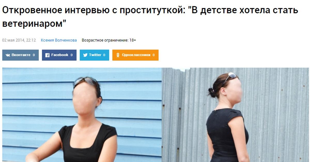 Проститутка интервью секс без проституток
