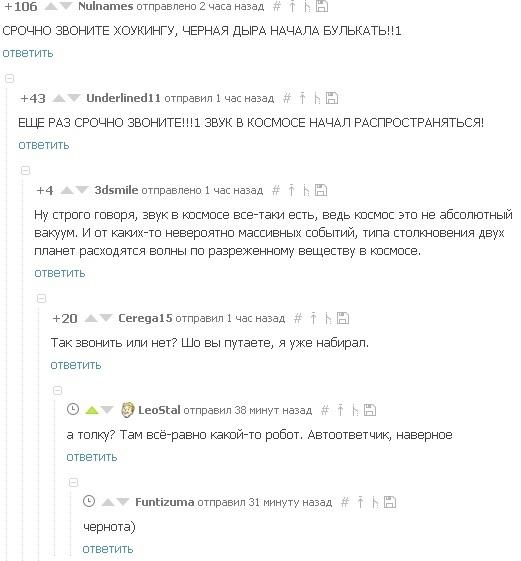 Немного черного юмора) Комментарии, Стивен Хокинг, Шутка