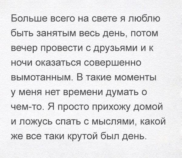 Мысли..