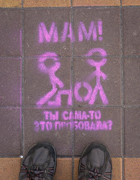 Иногда на асфальте можно найти не то, что ожидал... Рисунок, Реклама, Что это?, Киев, Секс, Групповой секс