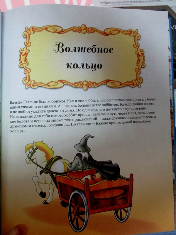 Волшебное кольцо, или что вы знаете о пересказах Книги, Сказка, Пересказ, Волшебное кольцо, Хоббит, Властелин колец, Кольцо всевластия, Шта?, Длиннопост