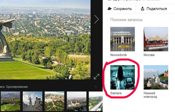 Самара - город для туристов Самара, Яндекс, Ждем в гости, 7 дней, Передай кредит другому
