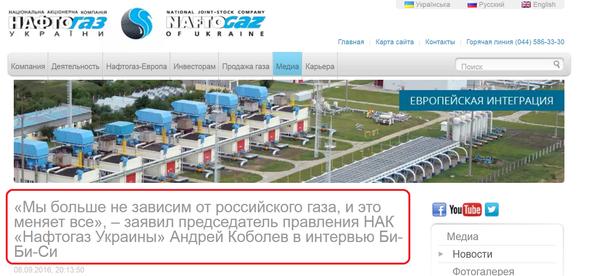 Перемога перед отопительным сезоном Украина, Политика, Газ, Незалежность