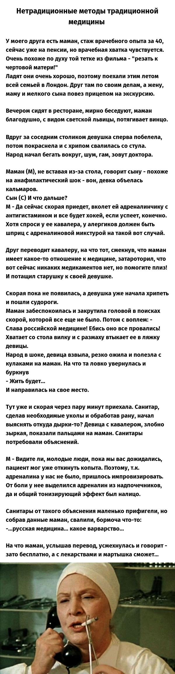 Русская медицина. Длиннопост, Первый пост, Пост, Первый длиннопост, Врачи, Будь здоров
