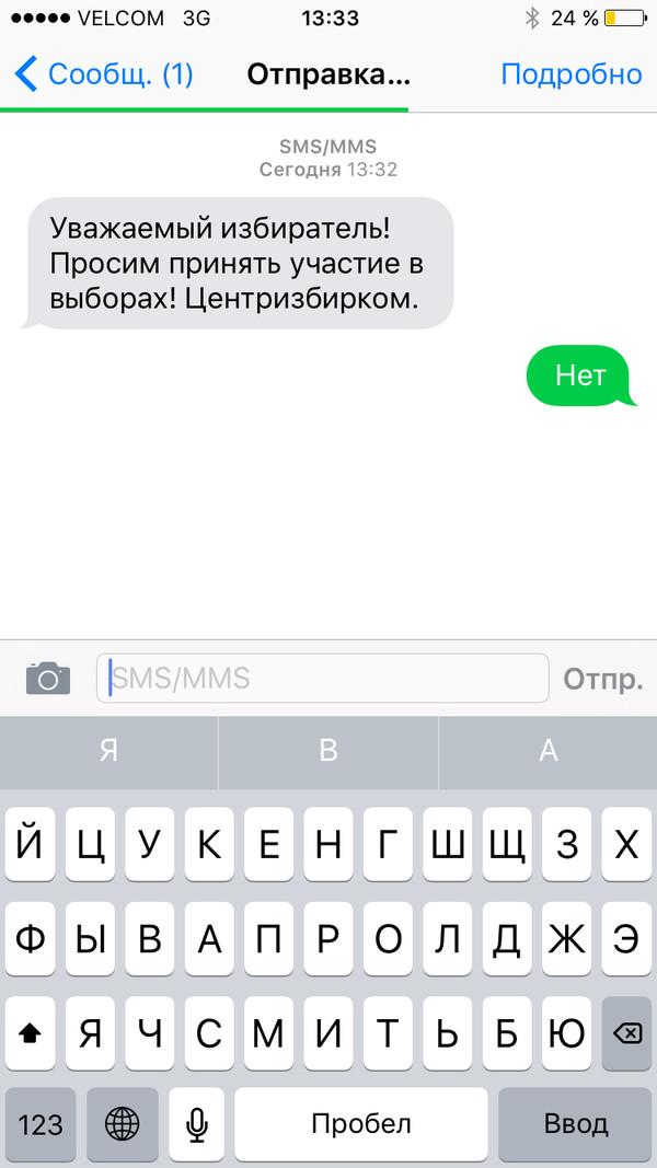 Выборы Беларусь. Выборы, Беларусь