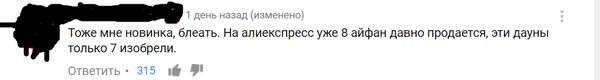 Комент из видео про новый айфон