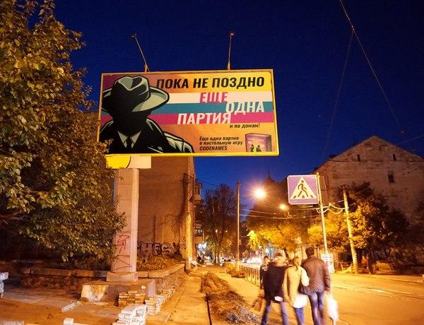 Единственная нормальная предвыборная кампания Настольные игры, Photoshop, рекламный щит, codenames, Выборы, длиннопост