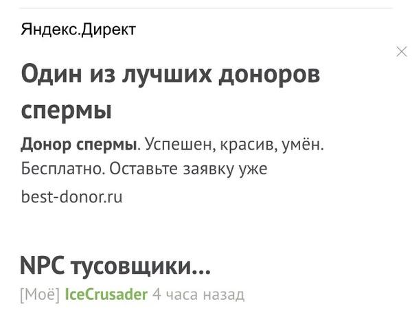 Яндекс Директ удивляет...листаю Пикабу и тут