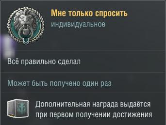Мне только спросить World of Warships, Нежданчик