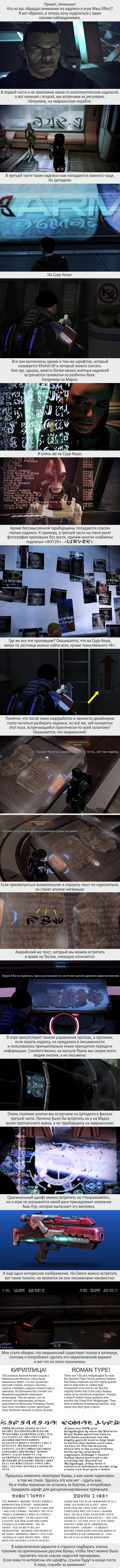 Mass Effect - шрифты инопланетян Mass effect, Шрифт, Кварианцы, Азари, Турианцы, Длиннопост