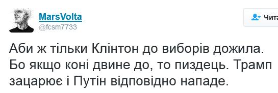 Зрада зрадня вже поруч....... США, Украина, Россия, Путин, Выборы, Хиллари Клинтон, Политика, Страх